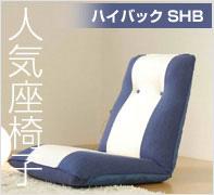 ハイバック座椅子SHB