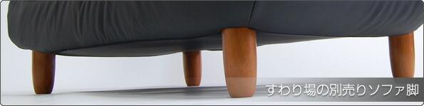 すわり場のソファ脚