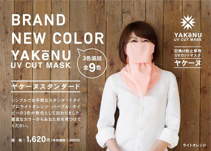 シンプルでお手軽なスタンダードタイプ。豊富なカラー全9色よりお選びください。