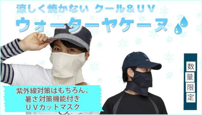 濡らして冷たい夏用マスク 紫外線予防 紫外線対策に