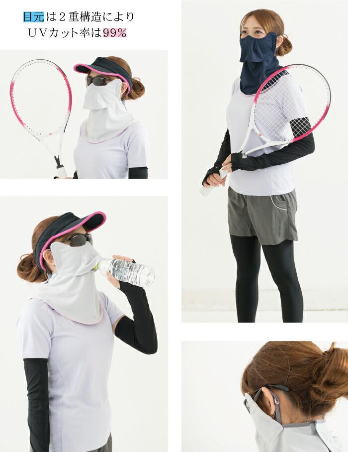 テニスのUVカット フェイスマスク