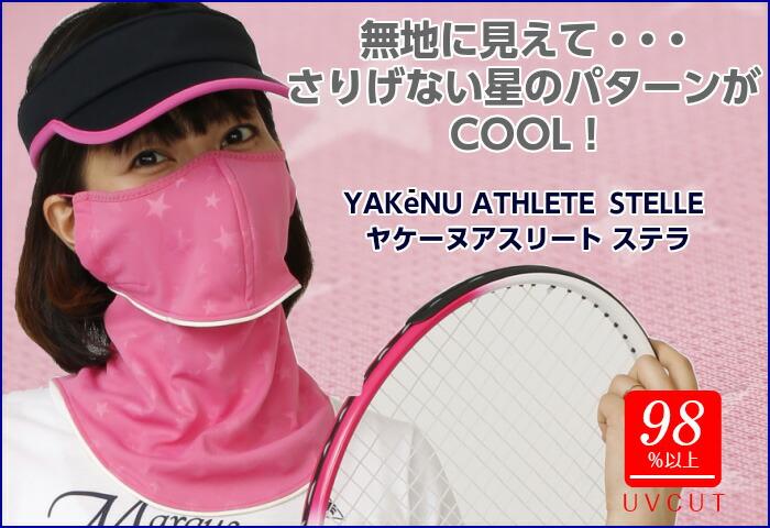スナップボタン式の紫外線対策スポーツマスク
