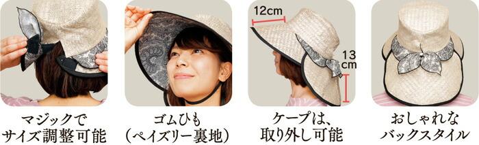 マジック式でサイズ調整可能 ゴムひも使用 取り外し可能ケープ付