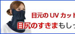 目元の日焼けガードマスク