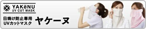 日焼け防止マスク ヤケーヌの一覧表示