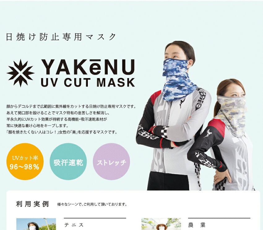女性の美を追求するマスク 日焼け防止専用マスク ヤケーヌ