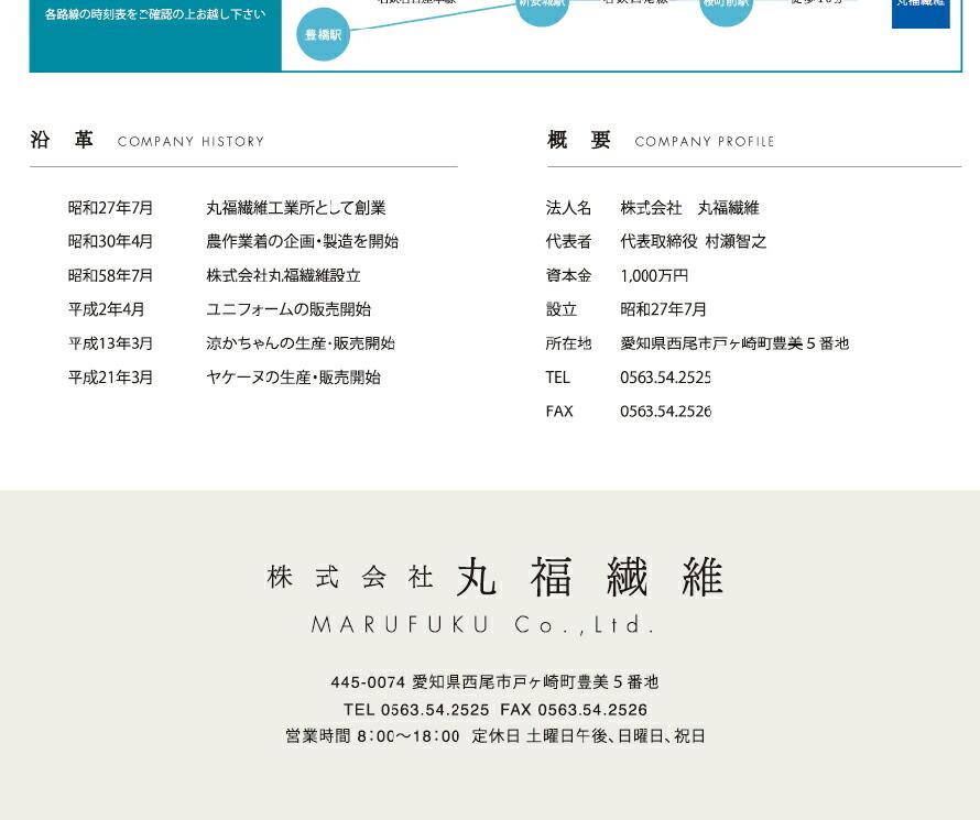 株式会社丸福繊維 MARUFUKU Co.,ltd.
