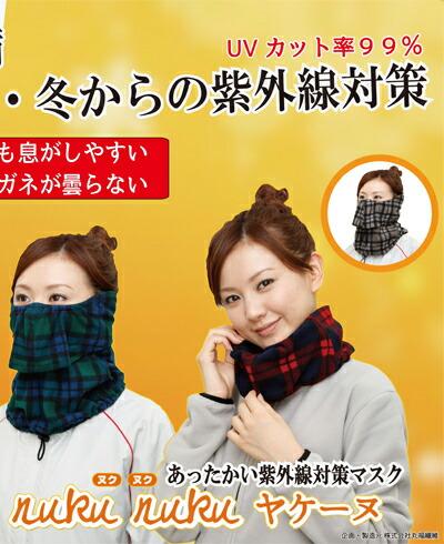 寒い季節の防寒マスク 軽量紫外線予防のフェイスマスク ネックウォーマーにも