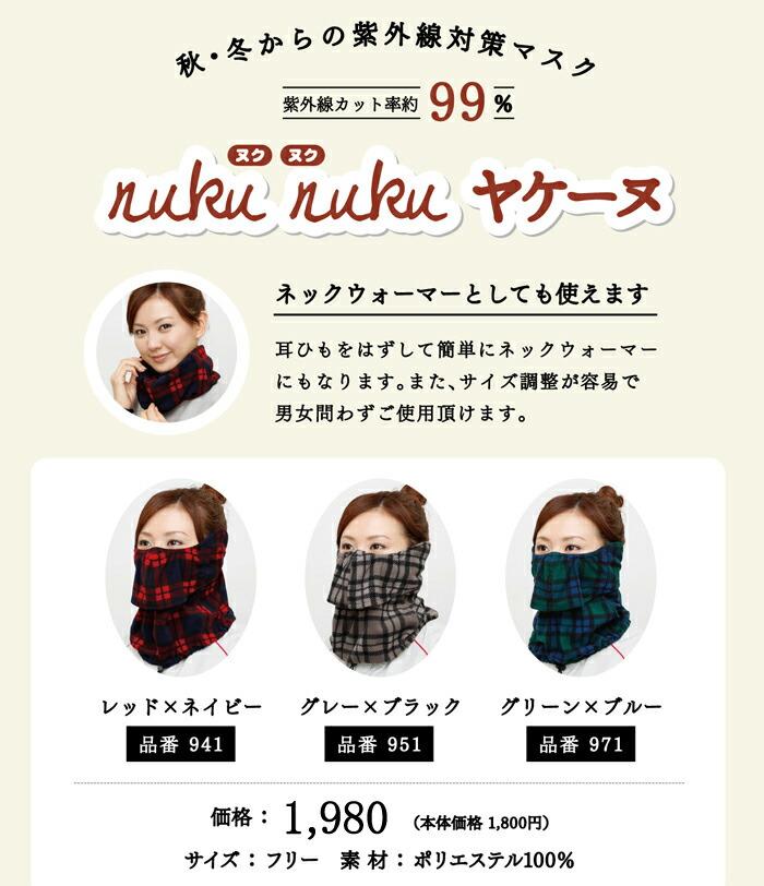 秋冬からの紫外線対策マスク「NukuNukuヤケーヌ」ネックウォーマーとしても使えます