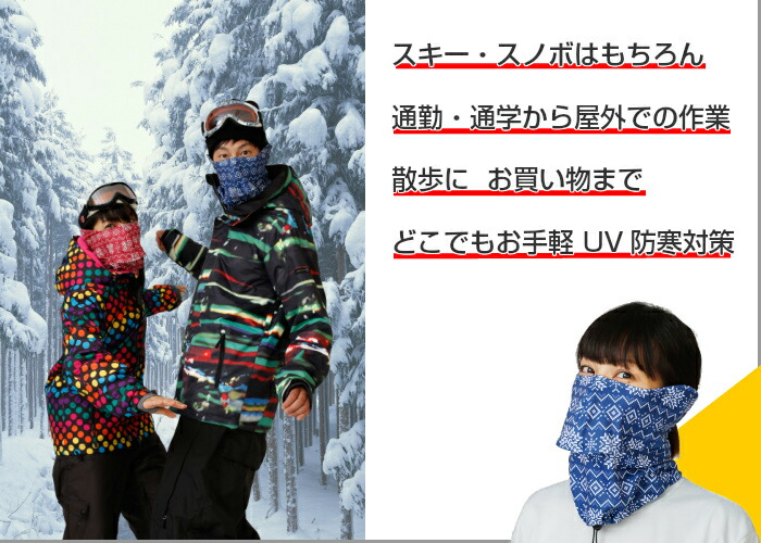 スキー、スノボはもちろん通勤、通学、散歩買い物までお手軽防寒対策