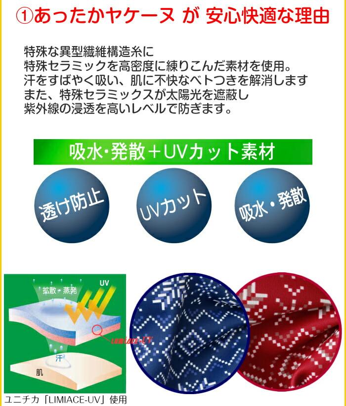 吸水・発散+UVカット素材のLumiace-UVを使用