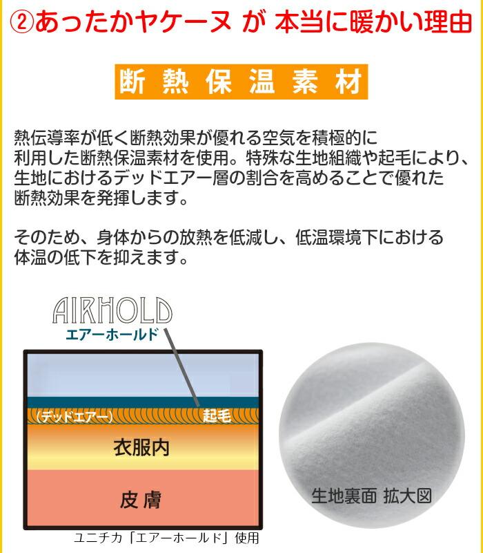 断熱保温素材のエアーホールドを使用、デッドエアー層で優れた断熱効果