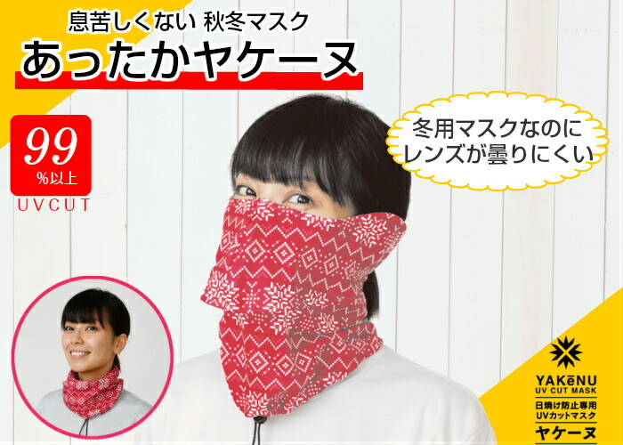 防寒ネックウォーマーにもなる冬用紫外線予防マスク