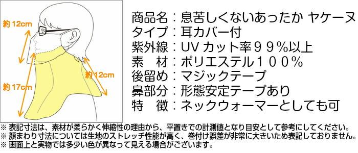 あったかヤケーヌの商品説明、ネックウォーマとしても使えます