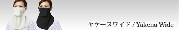 カテゴリトップ画像ヤケーヌワイド