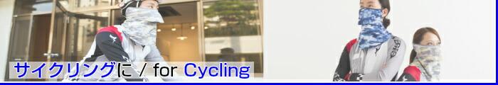 自転車やロードバイク、サイクリングで日焼けをしたくない人向け商品