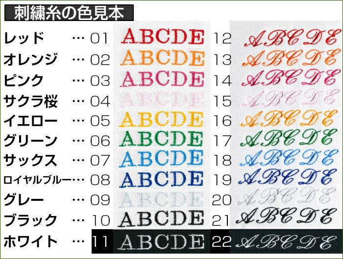 ※こちらの文字色サンプルは実際にヤケーヌの生地に刺繍を施した画像になります。※生地の伸縮性により若干文字が読みにくくなる場合がございます。