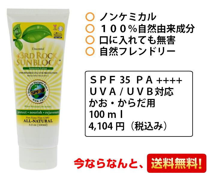 ノンケミカル 口に入れても無害 自然フレンドリー SPF35 PA++++ UVA/UVB対応 顔 からだ用
