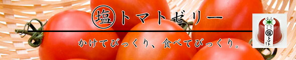 トマトゼリー