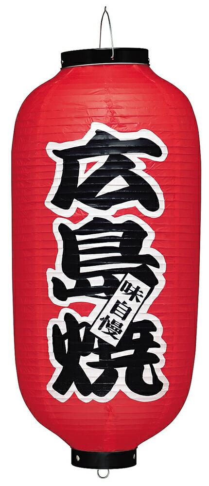 9号長ビニール 印刷 広島焼 左