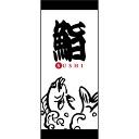 Designer pattern sushi