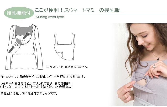 シフォンコンビ授乳機能付きミニワンピ
