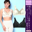 100% Organic cotton soft or breast feeding Bras made in Japan? s breast feeding bra / inner.""