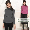 Long Sleeve Nursing Turtleneck Tee