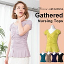 Breastfeeding clothes Isetan collaboration product rich gather feeding tops? s breast feeding clothes / tops / t-shirts / short sleeve / sewn / formal.""