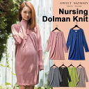 Front button dolman knit nursing tunic 《 nursing clothes / maternity / maternity wear / one piece / long sleeves 》