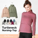 ★ Rakuten ranking 1st place win! Breastfeeding clothes turtle high neck cut sew cotton version s breastfeeding clothing / maternity / Long Sleeve / Tops / Turtleneck / maternity.""