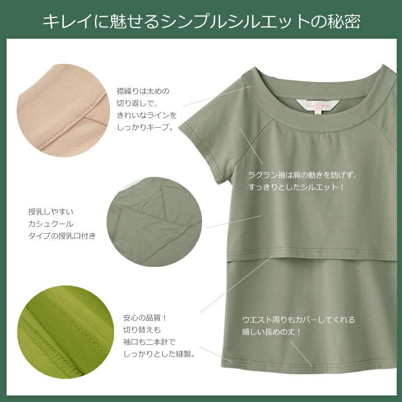 授乳Tシャツ