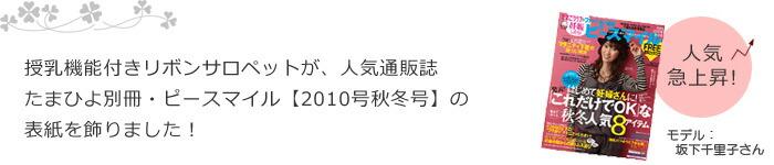 雑誌掲載商品 表紙でモデルの坂下千里子さんが着用しました。