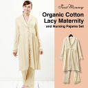 Organic Cotton Lacy Maternity and Nursing Pajama Set