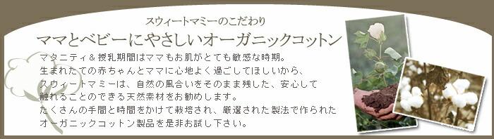 オーガニックコットンナイティ(長袖)