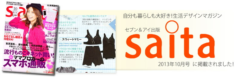 saitaに掲載されました。