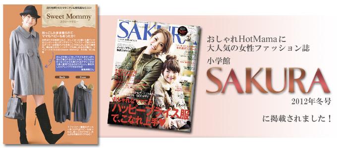 SAKURA2012年冬号に掲載されました!