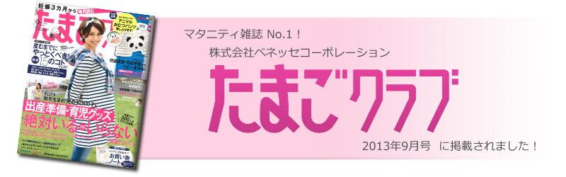 たまごクラブ2013年9月号に掲載されました。