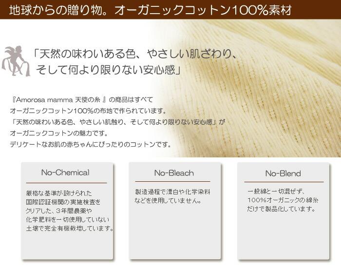 ベビーフード 素材 オーガニックコットン100%