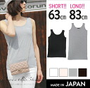 Long-length basic tank top ◆ tank top / elbow-length white black others all basic / made in Japan 6 colors women's /Sweet &Sheep original limited edition