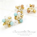 Pierced earrings Lady's flower gold clear stone nature stone feminine macaroon bijou second party wedding ceremony pink blue lady's Sweet & Sheep セレクトアクセ ◆ pastel color flower motif pierced earrings