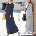 One piece maxiskirt dress plain long length sweat shirt Lady's sweat shirt blogger celebrity-like casual maxi Sweet & Sheep original-limited product sweat shirt food maxiskirt one piece belonging to ◆