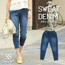 Rakuchin sweatshirts denim or straw or fashionable wash tied its pocket women's Sweet &Sheep new ◆ ニットデニム women's harem pants
