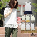 Tank top with the tops tank lei yard frill wearing clothes one over another mix-and-match Lady's Sweet & Sheep original ◆ chiffon