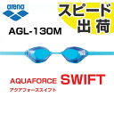 AGL-130M arena arena アクアフォーススイフト mirror goggles ノンクッション swimming goggle swim goggles swimming swimming for the BBU fs3gm
