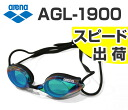 AGL-1900 arena arena mirror goggles with cushioned swimming goggles swim goggles swim swimming for EMBL fs3gm
