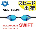 AGL-130M arena arena aqua force swift mirror goggles non cushion swimming goggles swimming goggles 水泳競泳用入江陵介選手着用 (world swimming) BUYL fs3gm