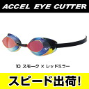 85YA-11110 mizuno Mizuno Accel Eyes Cutter アクセルアイ cutter mirror goggles ノンクッション swimming goggle swim goggles swim swimming for fs3gm