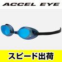 fs3gm for 85YA-85111 mizuno Mizuno Accel Eyes accelerator eye mirror goggles non cushion swimming goggles swimming goggles swimming swimming races
