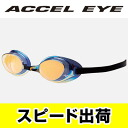 85YA-85112 mizuno Mizuno Accel Eyes アクセルアイ mirror goggles ノンクッション swimming goggle swim goggles swim swimming for fs3gm